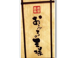 Diario di Viaggio: Giappone: I bagni giapponesi, di Grazia Maria Francese