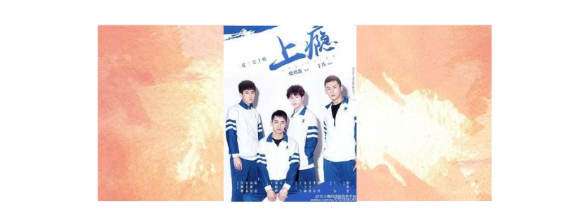Recensione: Addicted (Heroine), China Drama